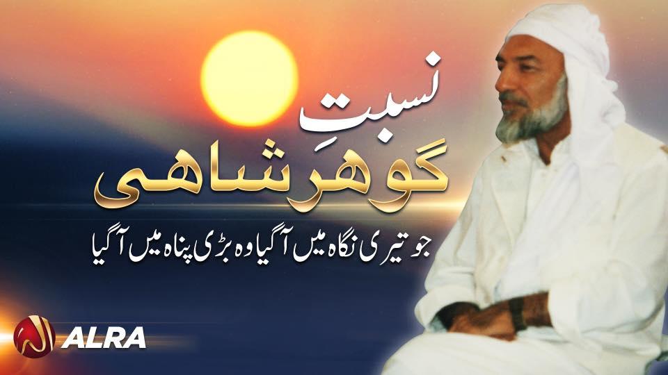 nisbat-e-GoharShahi
